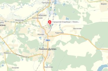 Кладбище Ликино-Дулево